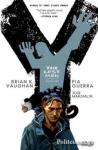 (P/B) Y: THE LAST MAN (BOOK ONE)