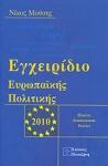 ΕΓΧΕΙΡΙΔΙΟ ΕΥΡΩΠΑΙΚΗΣ ΠΟΛΙΤΙΚΗΣ 2010