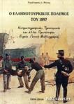 Ο ΕΛΛΗΝΟΤΟΥΡΚΙΚΟΣ ΠΟΛΕΜΟΣ ΤΟΥ 1897