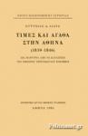 ΤΙΜΕΣ ΚΑΙ ΑΓΑΘΑ ΣΤΗΝ ΑΘΗΝΑ, (1839-1846) (ΧΑΡΤΟΔΕΤΗ ΕΚΔΟΣΗ)