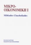 ΜΙΚΡΟΟΙΚΟΝΟΜΙΚΗ (ΠΡΩΤΟΣ ΤΟΜΟΣ)