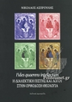 Η ΔΙΑΛΕΚΤΙΚΗ ΠΙΣΤΗΣ ΚΑΙ ΛΟΓΟΥ ΣΤΗΝ ΟΡΘΟΔΟΞΗ ΘΕΟΛΟΓΙΑ - FIDES QUAERENS INTELLECTUM