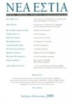 ΝΕΑ ΕΣΤΙΑ,ΤΕΥΧΟΣ 1791, ΙΟΥΛΙΟΣ-ΑΥΓΟΥΣΤΟΣ 2006