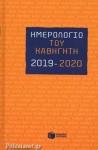ΗΜΕΡΟΛΟΓΙΟ ΤΟΥ ΚΑΘΗΓΗΤΗ 2019-2020