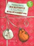ΦΟΝ ΚΟΥΡΑΜΠΙΕΣ ΕΝΑΝΤΙΟΝ ΚΟΜΗ ΜΕΛΟΜΑΚΑΡΟΝΗ (+CD)