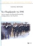 ΤΑ «ΝΟΕΜΒΡΙΑΝΑ» ΤΟΥ 1916
