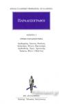 ΠΑΡΑΔΟΞΟΓΡΑΦΟΙ: ΑΠΑΝΤΑ (ΔΕΥΤΕΡΟΣ ΤΟΜΟΣ)