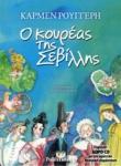 Ο ΚΟΥΡΕΑΣ ΤΗΣ ΣΕΒΙΛΛΗΣ (+CD)