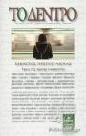 ΤΟ ΔΕΝΤΡΟ. ΤΕΥΧΟΣ 230-231, ΑΠΡΙΛΙΟΣ - ΑΥΓΟΥΣΤΟΣ 2020