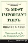 (Η/Β) THE MOST IMPORTANT THING