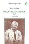 ΦΥΛΛΑ ΗΜΕΡΟΛΟΓΙΟΥ 1918-1920 (ΕΚΤΟΣ ΤΟΜΟΣ)