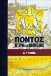 ΠΟΝΤΟΣ (ΔΙΤΟΜΟ-ΒΙΒΛΙΟΔΕΤΗΜΕΝΗ ΕΚΔΟΣΗ)
