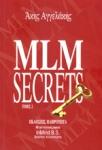 MLM SECRETS (ΔΕΥΤΕΡΟΣ ΤΟΜΟΣ)