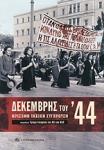 ΔΕΚΕΜΒΡΗΣ ΤΟΥ '44