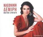 (CD) ΜΑΓΙΚΗ ΣΥΝΤΑΓΗ
