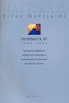 ΤΙΤΟΣ ΠΑΤΡΙΚΙΟΣ: ΠΟΙΗΜΑΤΑ 1988-2002 (ΤΕΤΑΡΤΟΣ ΤΟΜΟΣ)