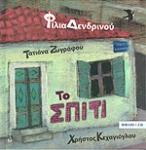 ΤΟ ΣΠΙΤΙ (ΠΕΡΙΕΧΕΙ CD)