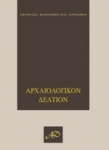 ΑΡΧΑΙΟΛΟΓΙΚΟΝ ΔΕΛΤΙΟΝ ΤΟΜΟΣ 62, 2007
