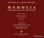 (5CD+ΒΙΒΛΙΟ) ΠΟΛΥΕΛΕΟΙ (17ος-19ος αι) ΜΕΡΟΣ Α', ΣΩΜΑ ΕΚΤΟ