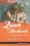(P/B) QUEER ATTACHMENTS