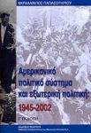 ΑΜΕΡΙΚΑΝΙΚΟ ΠΟΛΙΤΙΚΟ ΣΥΣΤΗΜΑ ΚΑΙ ΕΞΩΤΕΡΙΚΗ ΠΟΛΙΤΙΚΗ 1945-2002