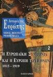 ΙΣΤΟΡΙΑ ΤΗΣ ΕΥΡΩΠΗΣ (ΔΕΥΤΕΡΟΣ ΤΟΜΟΣ)