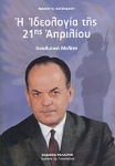Η ΙΔΕΟΛΟΓΙΑ ΤΗΣ 21ης ΑΠΡΙΛΙΟΥ
