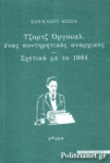 ΤΖΟΡΤΖ ΟΡΓΟΥΕΛ, ΕΝΑΣ ΣΥΝΤΗΡΗΤΙΚΟΣ ΑΝΑΡΧΙΚΟΣ