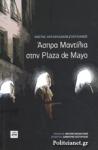 ΑΣΠΡΑ ΜΑΝΤΙΛΙΑ ΣΤΗΝ PLAZA DE MAYO