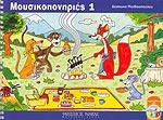 ΜΟΥΣΙΚΟΠΟΝΗΡΙΕΣ (ΠΡΩΤΟΣ ΤΟΜΟΣ) (ΠΕΡΙΕΧΕΙ CD)