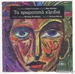 ΤΑ ΧΡΩΜΑΤΙΣΤΑ ΚΛΕΙΔΙΑ (+CD)
