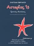 ΑΣΤΕΡΙΑΣ 1Β, ΓΡΑΠΤΕΣ ΑΣΚΗΣΕΙΣ