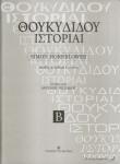 ΘΟΥΚΥΔΙΔΟΥ ΙΣΤΟΡΙΑΙ (ΔΕΥΤΕΡΟΣ ΤΟΜΟΣ - ΒΙΒΛΙΑ Ε25-Θ109)