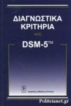 ΔΙΑΓΝΩΣΤΙΚΑ ΚΡΙΤΗΡΙΑ ΑΠΟ DSM-5ΤΜ