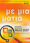 ΕΛΛΗΝΙΚΟ MICROSOFT OFFICE - WORD 2007 ΜΕ ΜΙΑ ΜΑΤΙΑ