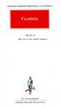ΓΑΛΗΝΟΣ: ΑΠΑΝΤΑ (ΕΙΚΟΣΤΟΣ ΟΓΔΟΟΣ ΤΟΜΟΣ)