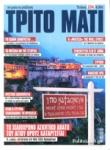 ΤΡΙΤΟ ΜΑΤΙ, ΤΕΥΧΟΣ 254, ΑΥΓΟΥΣΤΟΣ 2017