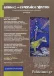 ΔΙΕΘΝΗΣ ΚΑΙ ΕΥΡΩΠΑΙΚΗ ΠΟΛΙΤΙΚΗ, ΤΕΥΧΟΣ 48-49, ΦΘΙΝΟΠΩΡΟ 2020