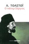 Ο ΠΑΤΕΡ ΣΕΡΓΙΟΣ