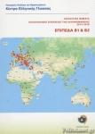 ΕΞΕΤΑΣΤΙΚΑ ΘΕΜΑΤΑ ΠΙΣΤΟΠΟΙΗΣΗΣ ΕΠΑΡΚΕΙΑΣ ΤΗΣ ΕΛΛΗΝΟΜΑΘΕΙΑΣ 2015-2018