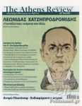 THE ATHENS REVIEW OF BOOKS, ΤΕΥΧΟΣ 116, ΑΠΡΙΛΙΟΣ 2020