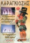 Ο ΚΑΡΑΓΚΙΟΖΗΣ ΚΑΙ Ο ΜΙΝΩΤΑΥΡΟΣ ΤΗΣ ΚΡΗΤΗΣ  (DVD)