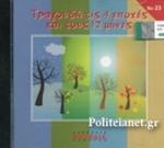 (CD) ΤΡΑΓΟΥΔΩ ΤΙΣ 4 ΕΠΟΧΕΣ ΚΑΙ ΤΟΥΣ 12 ΜΗΝΕΣ