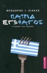 ΠΑΤΡΙΔΕΓΩΦΑΓΟΣ