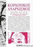 ΚΟΙΝΩΝΙΚΟΣ ΑΝΑΡΧΙΣΜΟΣ, ΤΕΥΧΟΣ 6, ΙΟΥΝΙΟΣ 2019