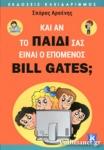 ΚΑΙ ΑΝ ΤΟ ΠΑΙΔΙ ΣΑΣ ΕΙΝΑΙ Ο ΕΠΟΜΕΝΟΣ BILL GATES;