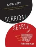 (P/B) DERRIDA/SEARLE