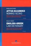 ΑΓΓΛΟ-ΕΛΛΗΝΙΚΟ ΝΟΜΙΚΟ ΛΕΞΙΚΟ