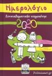 ΗΜΕΡΟΛΟΓΙΟ ΣΥΝΑΙΣΘΗΜΑΤΙΚΗΣ ΝΟΗΜΟΣΥΝΗΣ 2020 (ΜΕΛΙΤΖΑΝΙ)