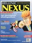 NEXUS, ΤΕΥΧΟΣ 115, ΦΕΒΡΟΥΑΡΙΟΣ 2017